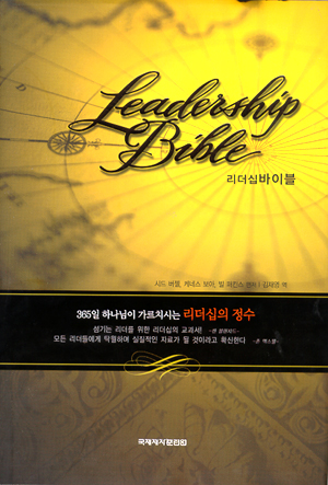 leadershipbible.jpg
