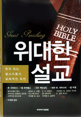 preaching_l.jpg