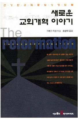 reformation_L.jpg