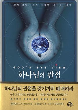 Godseyeview_L.jpg
