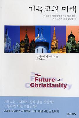 futureofchristianity_L.jpg