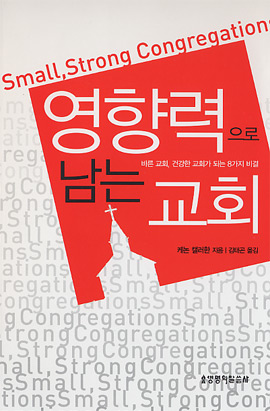 smallstrong_L.jpg