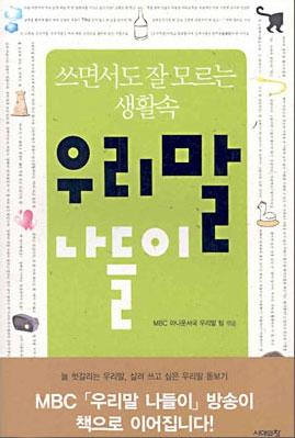 MBCkorean_L.jpg