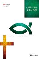 sinyakseongkyeongdae-pyo1-4.jpg