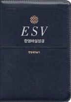 ESV2navy-L.jpg