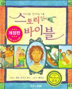 storybookbible-L.jpg