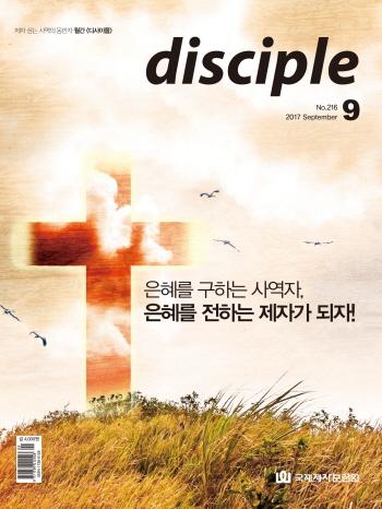 1709disciple