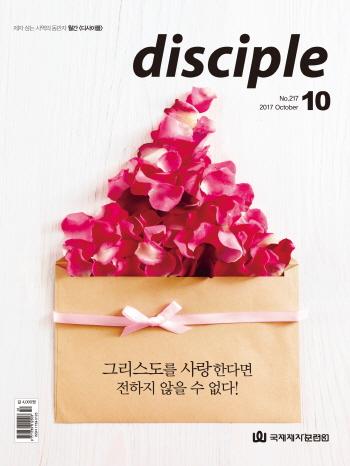 201710disciple