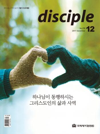 1712disciple