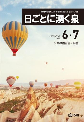 20180607 japan