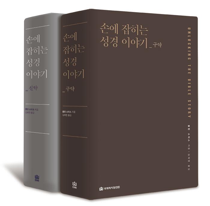 biblestory_set